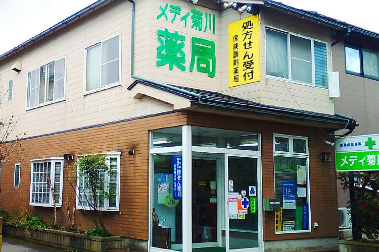 メディ菊川薬局